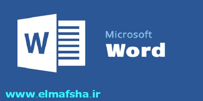 Microsoft-Word-elmafsha