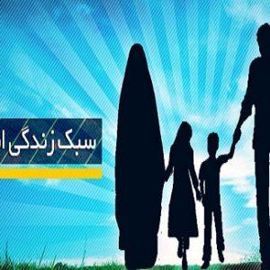 دانلود رایگان کتاب سبک زندگی اسلامی ایرانی