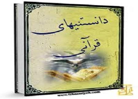 دانلود رایگان پاورپوینت دانستنیهای قرآن
