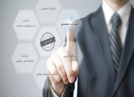 دانلود مقاله پیرامون شرکتهای مختلط