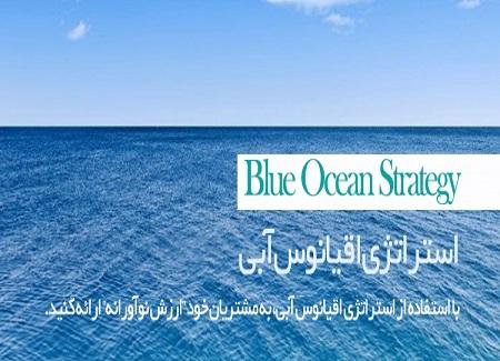 دانلود کتاب استراتژی اقیانوس آبی اثر دبلیو چان کیم - کتاب استراتژی اقیانوس آبی (blue ocean strategy) - دانلود رایگان کتاب استراتژی اقیانوس آبی pdf - دانلود کامل کتاب استراتژی اقیانوس آبی pdf - دانلود pdf کتاب استراتژی اقیانوس آبی