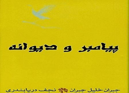 دانلود pdf کتاب پیامبر و دیوانه اثر جبران خلیل جبران