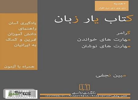 دانلود رایگان کتاب یار زبان فایل PDF - دانلود PDF کتاب یار زبان - دانلود رایگان مقاله PDF کتاب یار زبان - دانلود کتاب یار زبان انگلیسی - دانلود تحقیق کتاب یار زبان انگلیسی - علم افشا