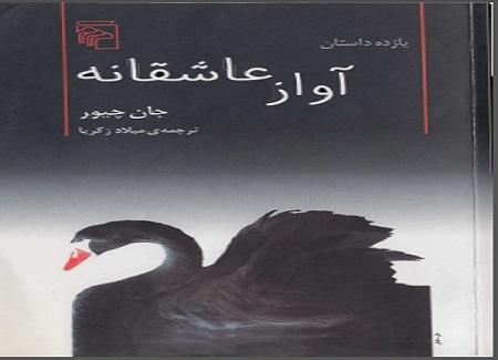 دانلود کتاب یازده داستان آواز عاشقانه-جان چیور
