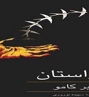 دانلود کتاب راستان - آلبر کامو