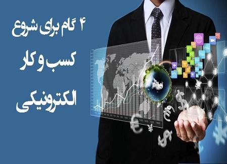 دانلود رایگان pdf کتاب کسب و کار اینترنتی - دانلود کتاب درباره کسب و کار اینترنتی - آموزش رایگان کسب و کار اینترنتی pdf - دانلود کتاب میخواهم کسب و کار اینترنتی راه بیندازم - دانلود کتاب آموزش کسب درآمد از اینترنت به زبان ساده