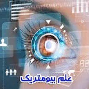 تحقیق رایگان در مورد بیومتریک - مقاله رایگان سیستم های بیومتریک - مقاله بیومتریک و احراز هویت:مروری بر شناسایی هویت افراد - مقاله تشخیص هویت توسط اثر انگشت بوسیله علم بیومتریک- بیومتریک چیست ؟